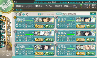 KanColle-150214-04254499.png