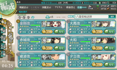 KanColle-150214-04254764.png