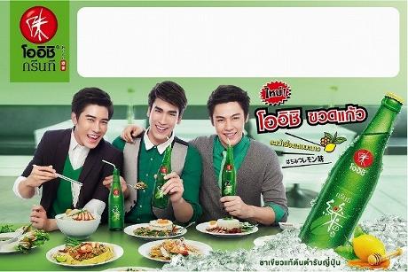 タイのOISHIの瓶緑茶画像