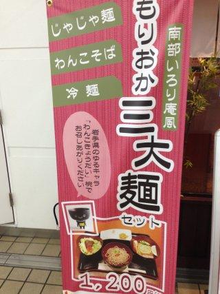 sもりおか三大麺セット