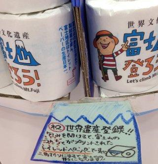 s1富士山トイレットペーパー
