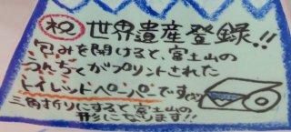 s2富士山トイレットペーパー