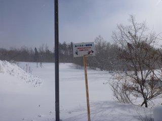s歩くスキー練習場