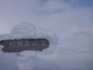 s05刈田岳山頂3