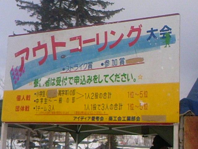 ククサ・極寒フェス 005