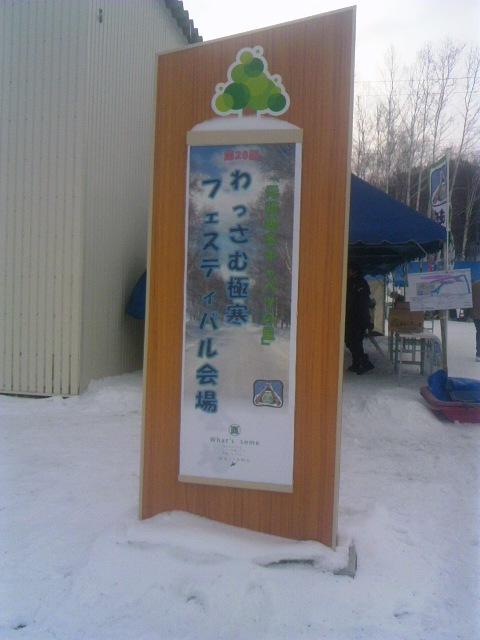 ククサ・極寒フェス 013