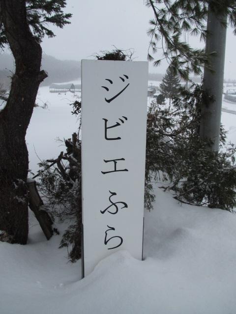ジビエ研修 020