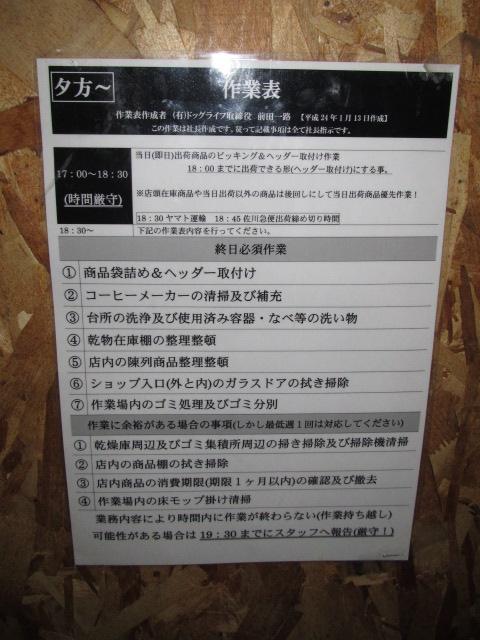 ジビエ研修 040