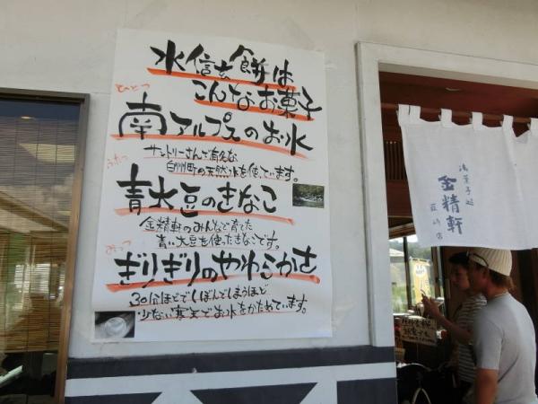 2015-08-15 しらびそ峠 030