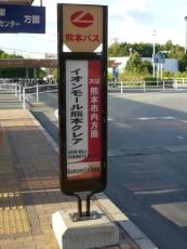 イオンモール熊本クレアバス停
