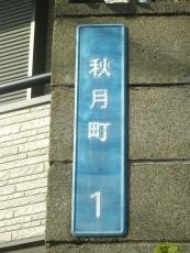 地名が載った標識