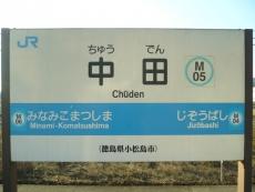 小松島線が分岐した駅である