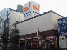 グルメシティ大橋店