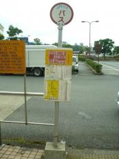 東萩駅前バス停