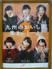 HKT48とのコラボポスター
