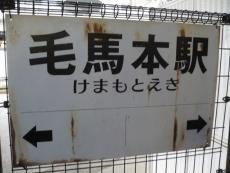 駅名標(?)らしきものも