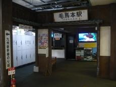 毛馬本(けまもと)駅