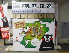 九州新幹線のカウントボード