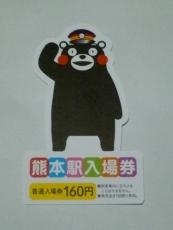 くまモンデザインの入場券