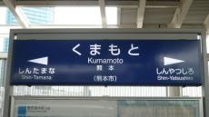 駅名標(新幹線)
