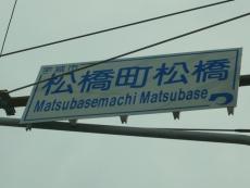 松橋町側です