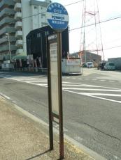 南末広町中バス停