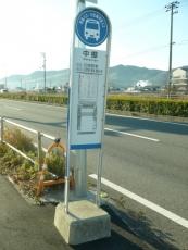 中郷バス停