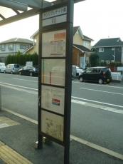 サンリブシティ小倉バス停
