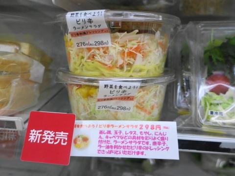 「新発売 ラーメンサラダ味噌バターコーン」①