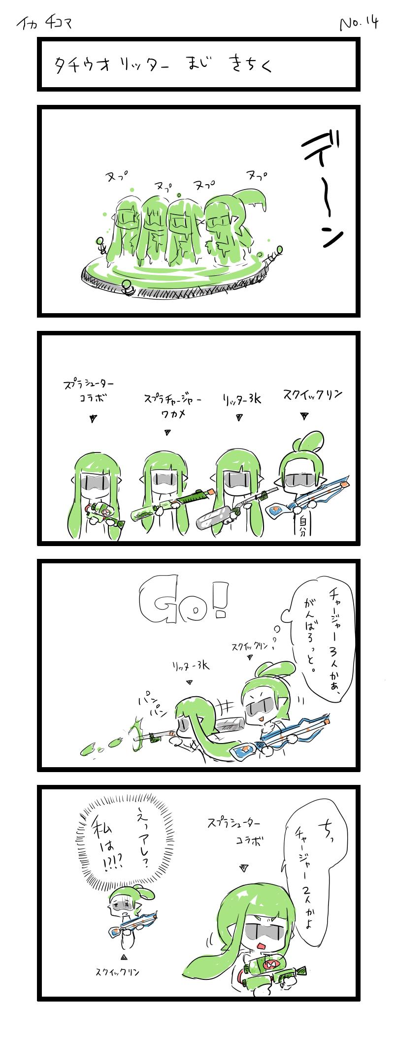 イカ4コマ チャージャ3人