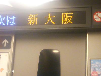 新大阪だよ