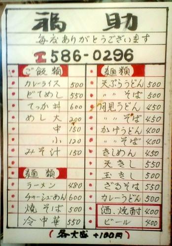091230fukusuke03.jpg