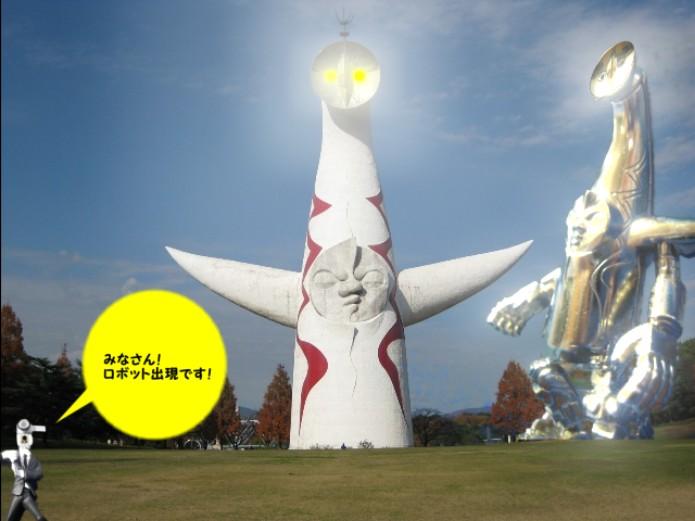 太陽の塔ロボ