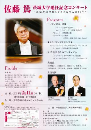 佐藤篤先生退任記念コンサートチラシ