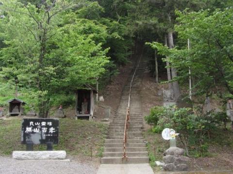 丸山寺の石段