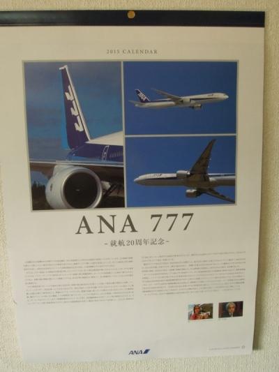 ANA777カレンダー