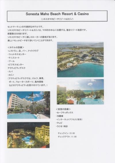 MAHO_HOTEL.jpg