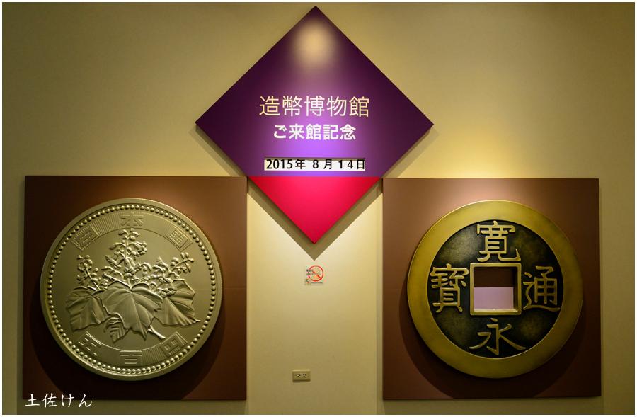 造幣博物館4