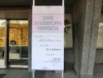 ①第18回日本病態栄養学会28