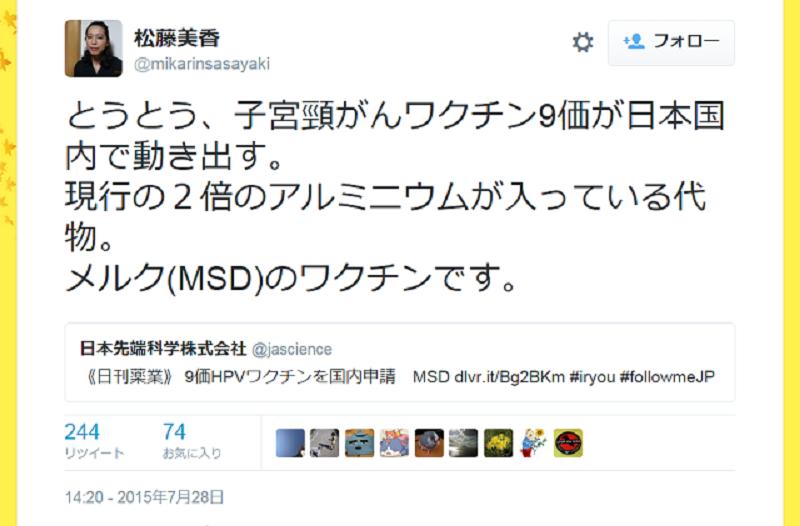 https//twitter.com/mikarinsasayaki/status/625913665108099072 ↑皆様お気を付けください。