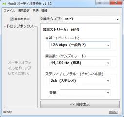 MooAudioTypeConverterサンプル