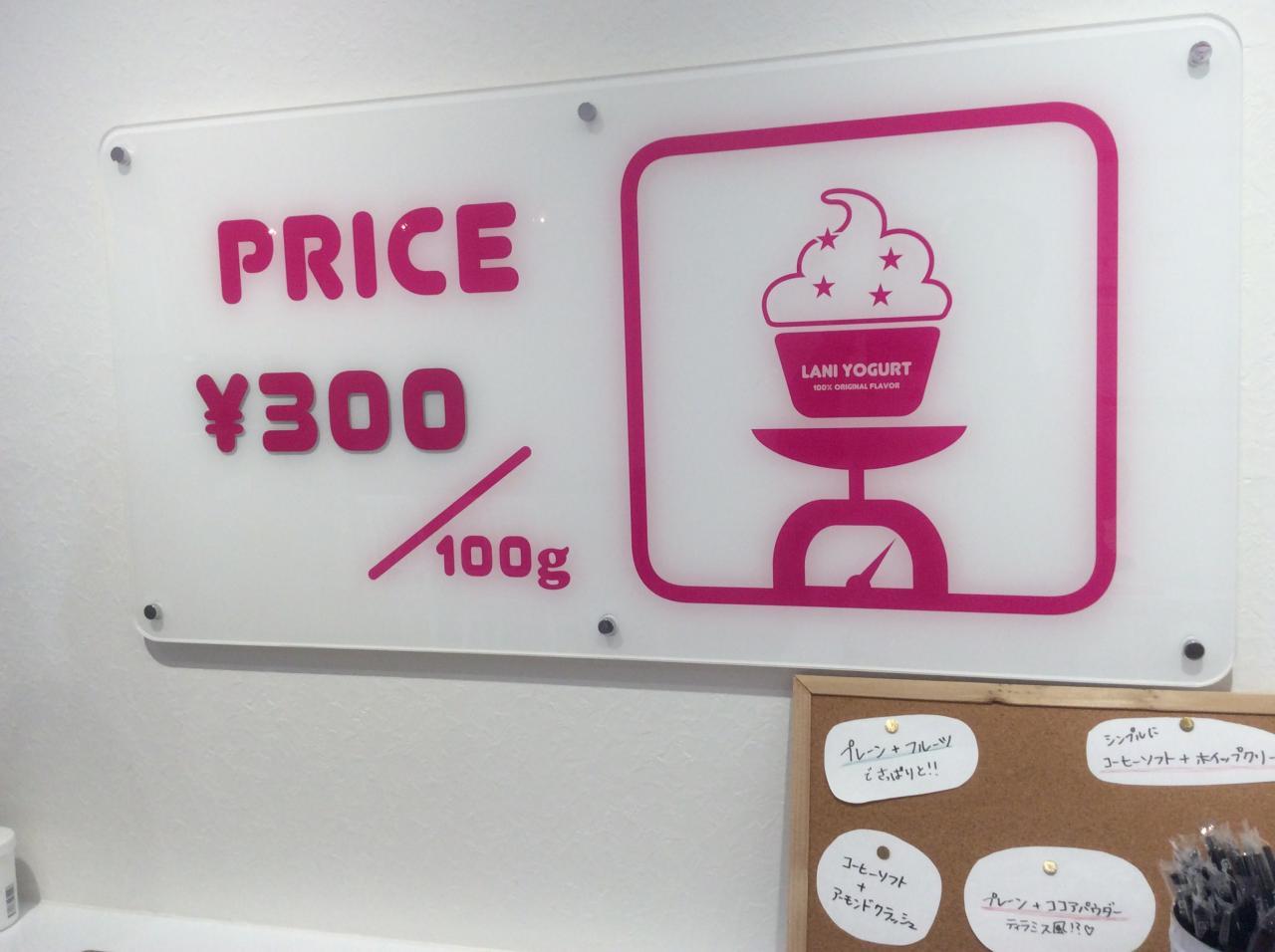 ラニヨーグルト元町中華街店(アイス)