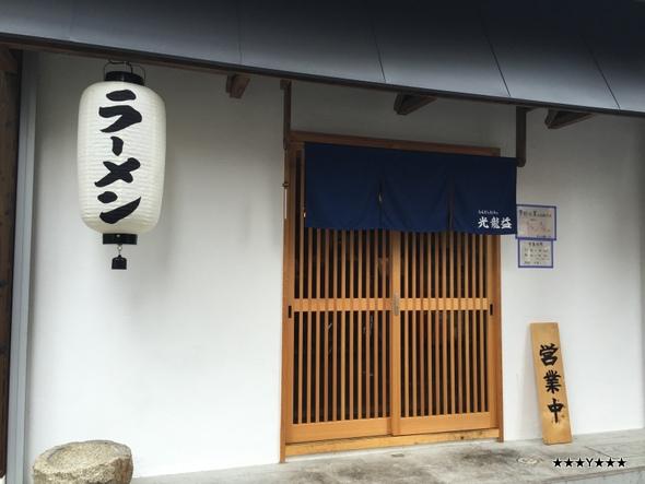 光龍益 西中島店