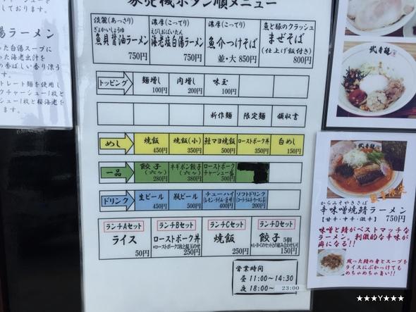 武者麺SEA