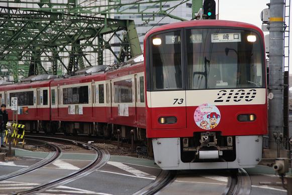 京急2100-73