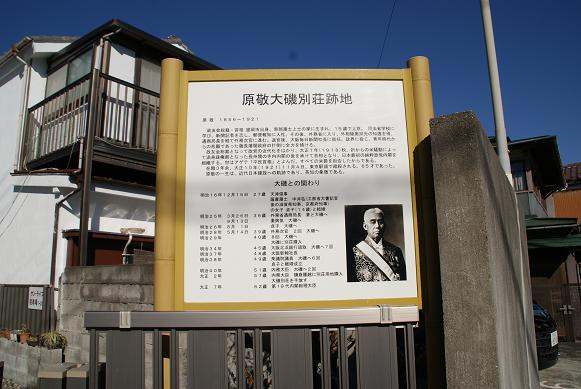 原敬別荘跡地