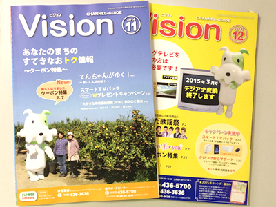 141211_vision201411-1.jpg