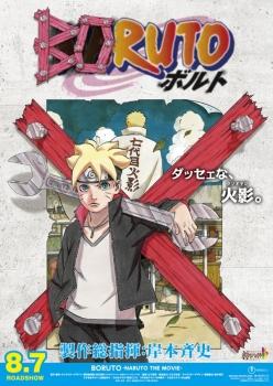 Boruto-Naruto-affiche-2323.jpg