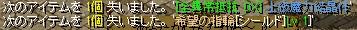 [150117]【上級DX】シールド×全異常DX