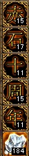 [150123]赤石十周年+祈り